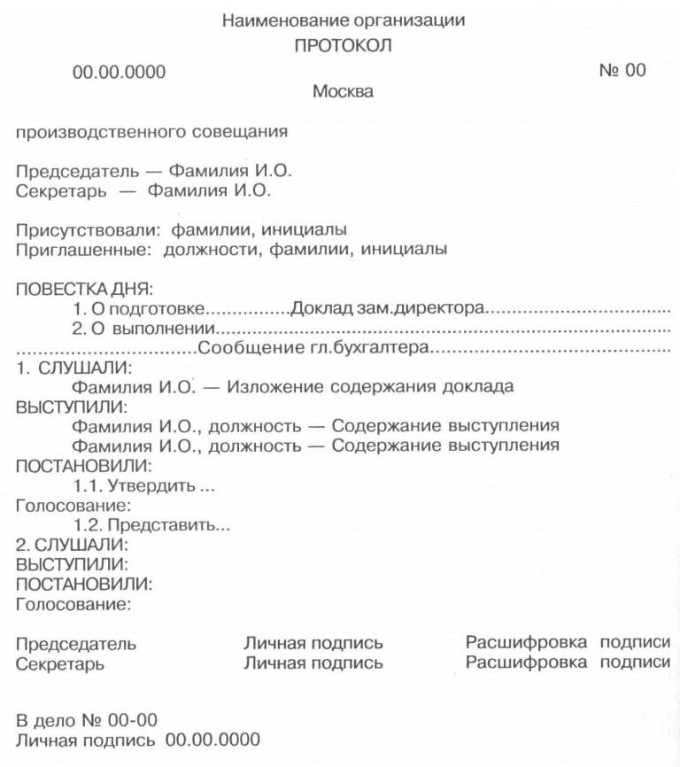 Протокол заседания или собрания, его содержание и образец 55