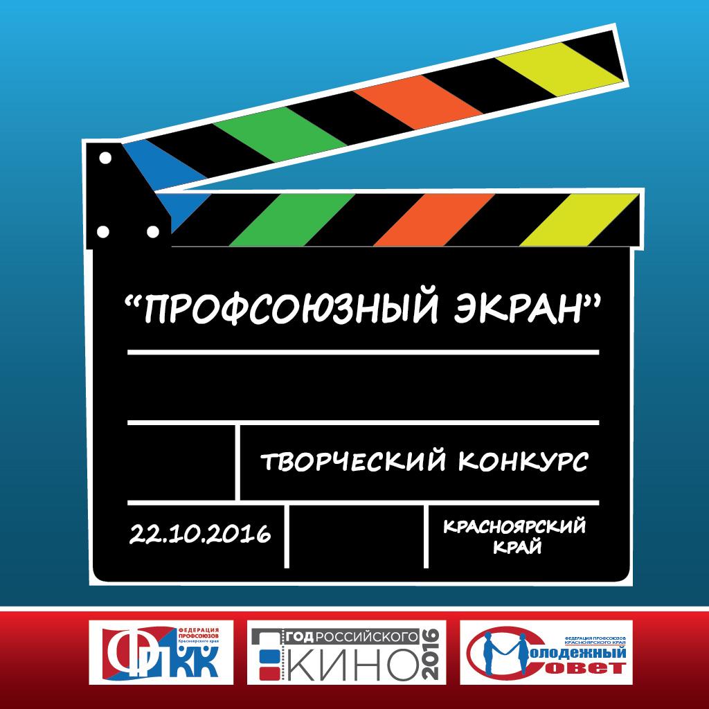 Продолжается прием материалов на конкурс Федерации профсоюзов Красноярского края «Профсоюзный экран»