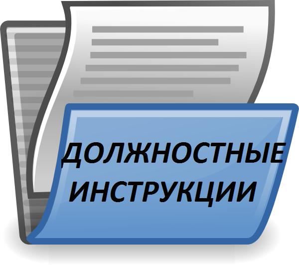 Должностная инструкция председателя профкома