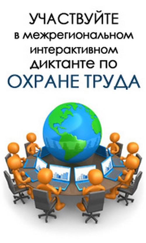 Всемирный  день охраны труда: II межрегиональный интерактивный диктант