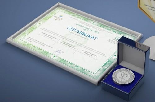 Сертификат конкурса Успех и безопасность