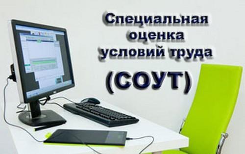 Соут штраф за декларацию офисных работников освещенность 2015