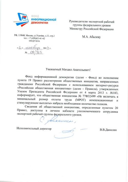 письмо по инициативе профсоюзов