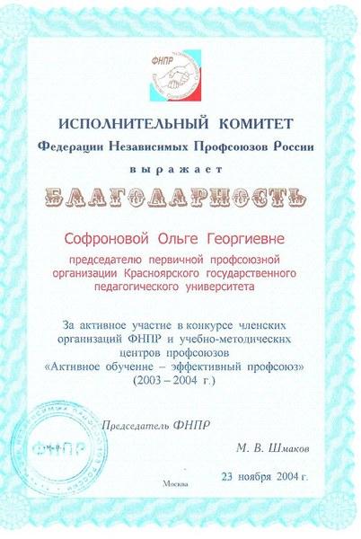 благодарность ФНПР Софроновой О.Г