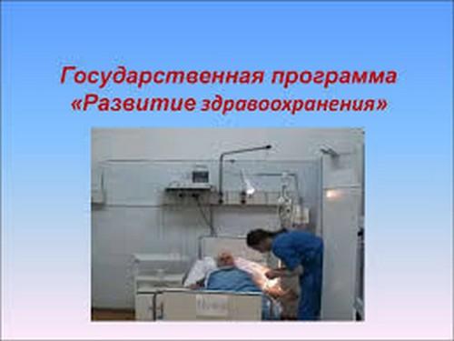 госпрограмма развития здравоохранения