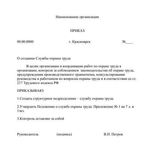приказ о создании службы ОТ