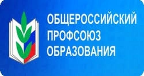 общероссийский профсоюз