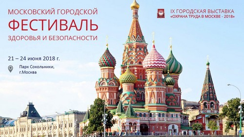 Московский фестиваль по охране труда