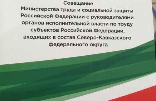 Совещание 10 октября 2018 года в Грозном