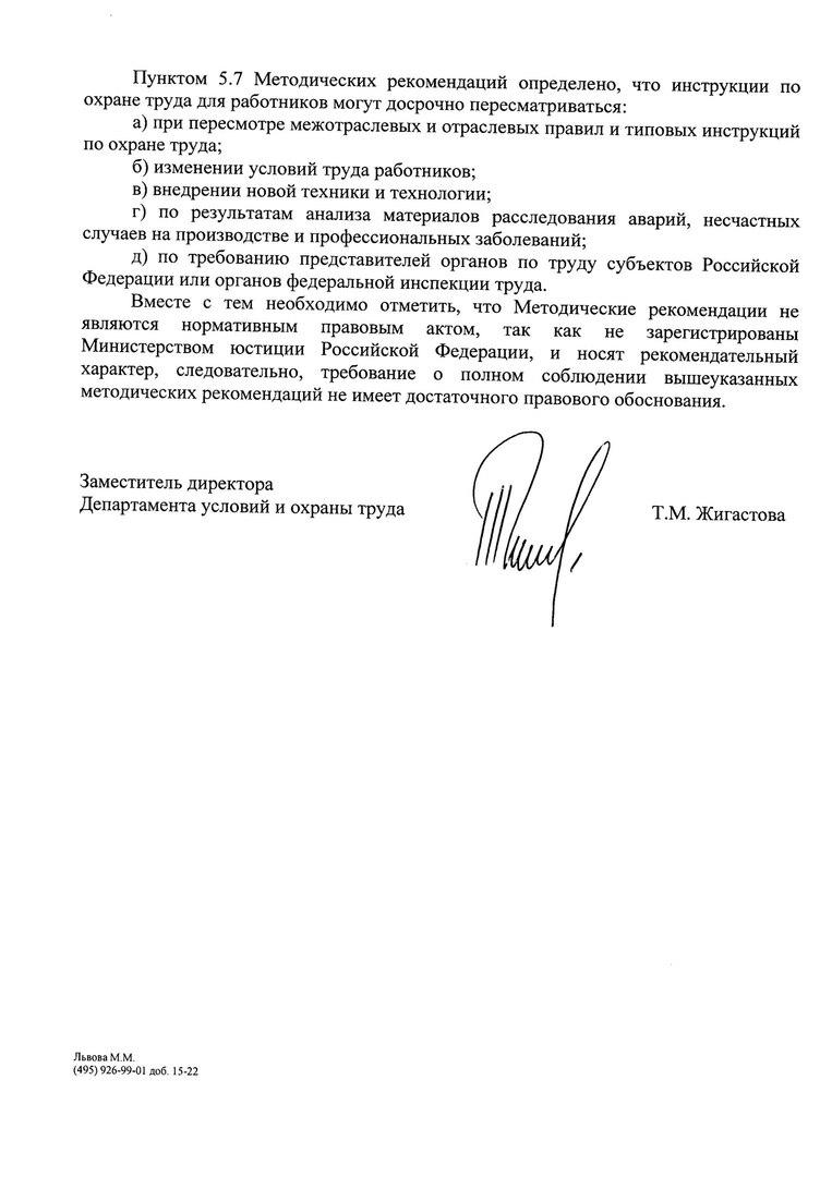 Инструкции по охране труда: разъяснения Минтруда России