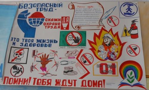 конкурс плакатов по охране труда