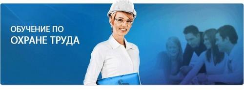 Порядок обучения по охране труда и проверки знаний требований охраны труда  работников вносятся изменения
