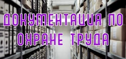 хранение документации по охране труда