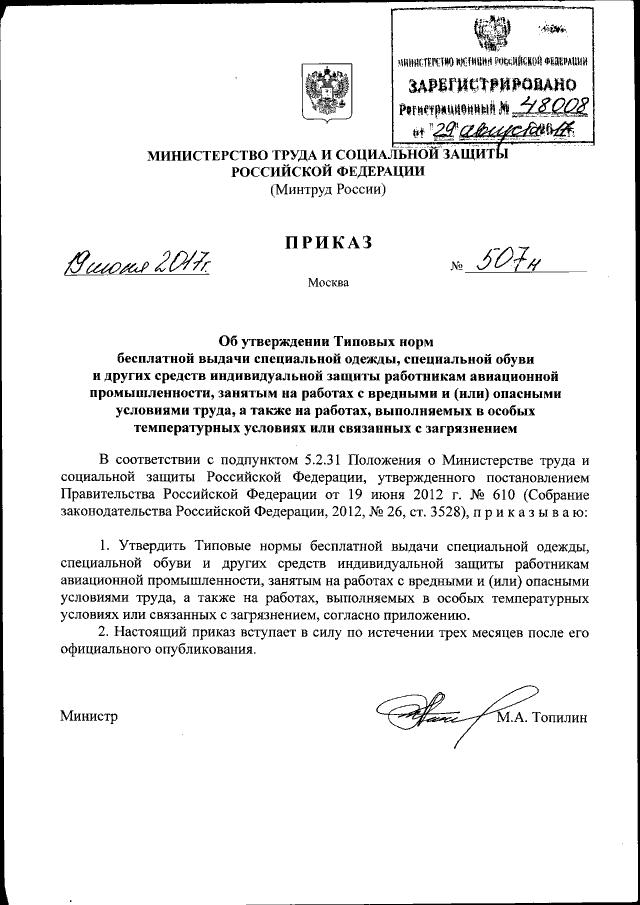 приказ об обеспечении средствами индивидуальной защиты