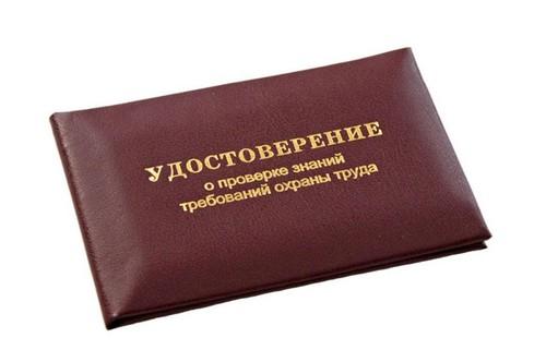 удостоверение по ОТ
