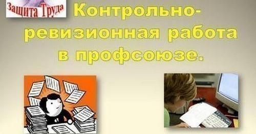 ревкомиссия профорганизации