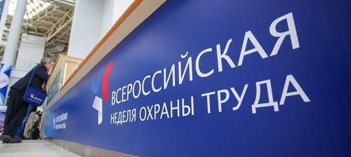 Первая всероссийская неделя охраны труда
