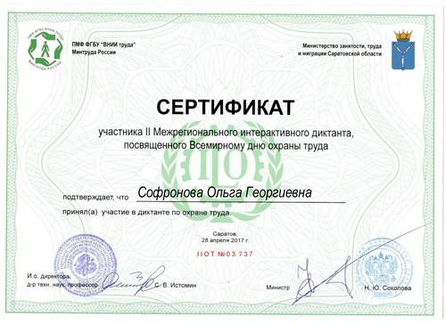 сертификат за диктант по охране труда