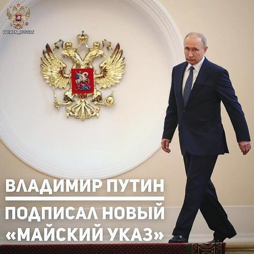 Путин подписал новый майский Указ