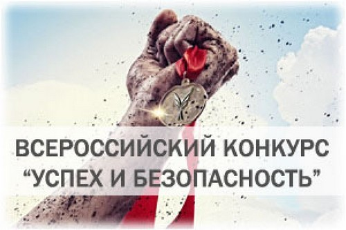 Всероссийский конкурс Успех и безопасность