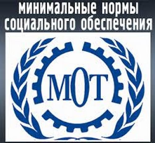 мот конвенция 102