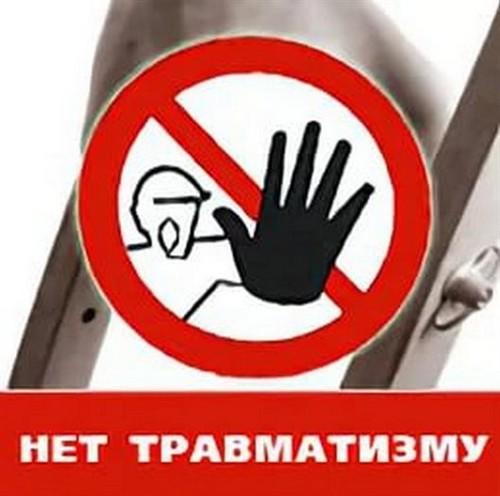 год нулевого травматизма в Ульяновской области