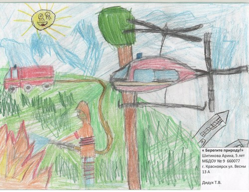 конкурс Охрана труда глазами детей