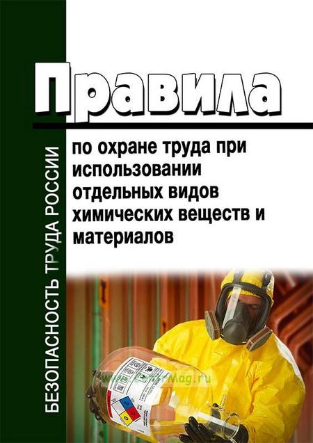 Правила по охране труда при использовании отдельных видов химических веществ и материалов